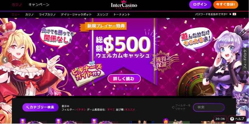 インターカジノホームページ