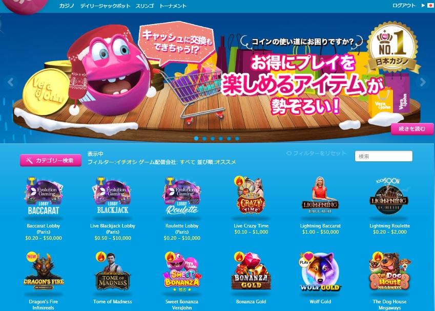 ベラジョンカジノホームページ画像