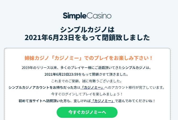 シンプルカジノは6月23日をもって閉鎖しました。