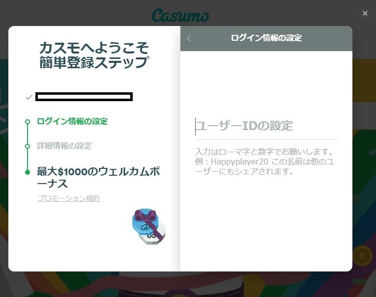 カスモへようこそ簡単登録ステップ ユーザーID