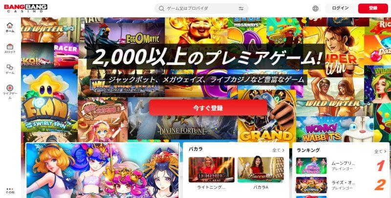Bang Bang casino HP画像