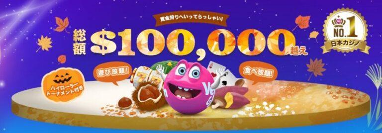 賞金狩りトーナメント★ベラジョン収穫祭